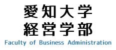 愛知大学 経営学部 official web site logo